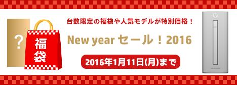 hp福袋2015_160106_01a