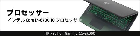 468x110_HP Pavilion Gaming 15-ak000_プロセッサー_01a