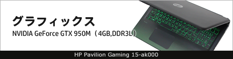 468x110_HP Pavilion Gaming 15-ak000_グラフィックス_01a