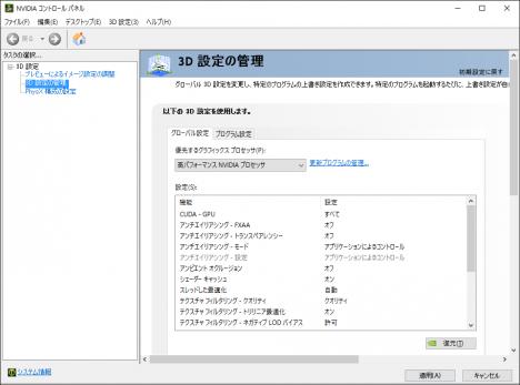 NVIDIA_システム情報_高パフォーマンス_02