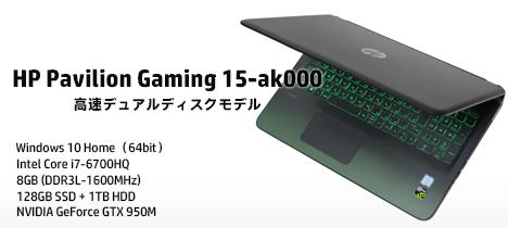 468_HP Pavilion Gaming 15-ak0000_レビュー_160107_02a