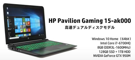 468_HP Pavilion Gaming 15-ak0000_レビュー_160107_01a