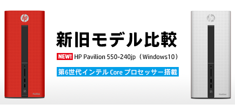 468_HPデスクトップ2016_新旧モデル比較_HP Pavilion 550-240jp_01a