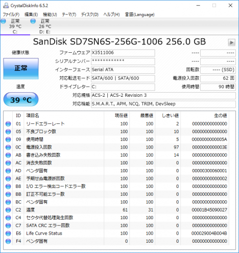 ENVY 17-n100_CrystalDiskInfo_SSD 256GB_01