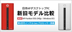 250_HPデスクトップ2016_新旧モデル比較_HP Pavilion 550-240jp_01a
