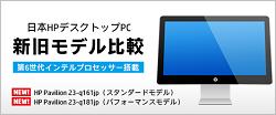 250_HPデスクトップ2016春モデル_新旧モデル比較_HP Pavilion 23-q161jp_01a
