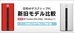 250_HPデスクトップ2016_新旧モデル比較_HP Pavilion 550-230jp_Windows7_01b