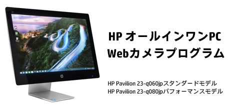 468_HP Pavilion 23-q080jp_オールインワンPC Webカメラプログラム_160225