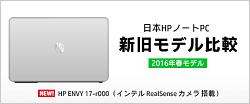 250_HPノートブック2016春モデル_新旧モデル比較_HP ENVY 17-r000_01a