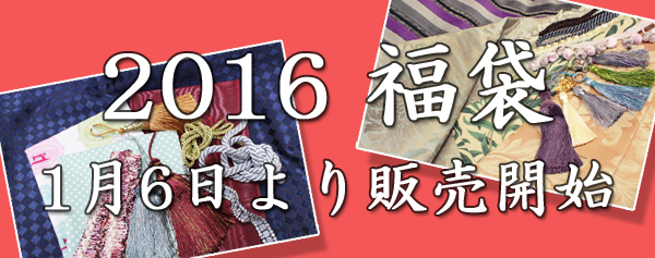 fukubukuro2016_rakuten.jpg