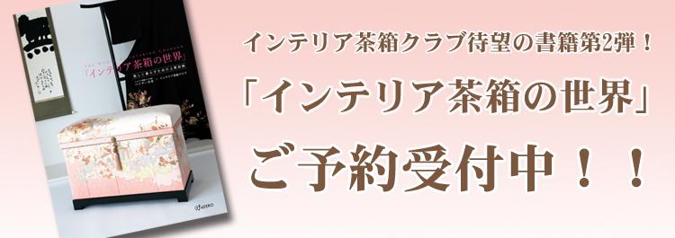shoseki_banner.jpg