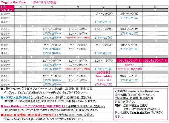 2016年4月スケジュール