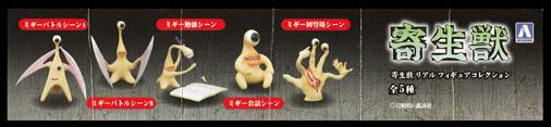 アオシマ 寄生獣 リアルフィギュアコレクション ミニブック