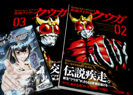 仮面ライダークウガ 2~3巻 横島 一