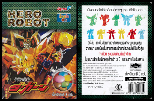 ApexF HERO ROBOT 伝説の勇者 ダ・ガーン