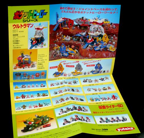 ユタカ ポケットヒーローシリーズ チラシ