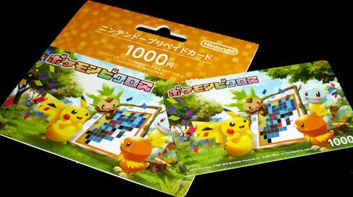 ニンテンドープリペイドカード 1000円 ポケモンピクロスデザイン