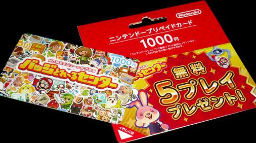 ニンテンドープリペイドカード 1000円 バッジとれ~るセンターデザイン