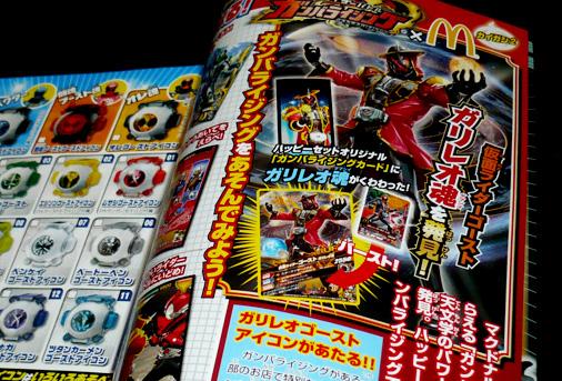 マクドナルド 仮面ライダーゴースト&魔法使いプリキュア!まるわかりガイド