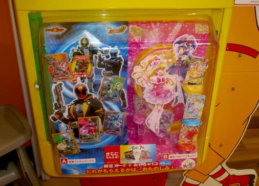 マクドナルド ハッピーセット 仮面ライダーゴースト&魔法使いプリキュア!