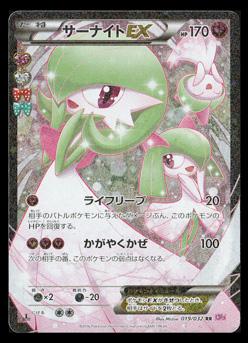 ポケモンカードゲームXY-CP3 019 サーナイトEX