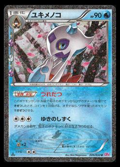 ポケモンカードゲームXY-CP3 009 ユキメノコ