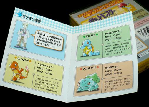 VCポケットモンスター ピカチュウ 専用ダウンロードカード 特別版