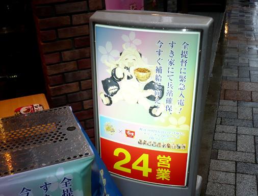 すき家×艦隊これくしょん 春の補給コラボキャンペーン