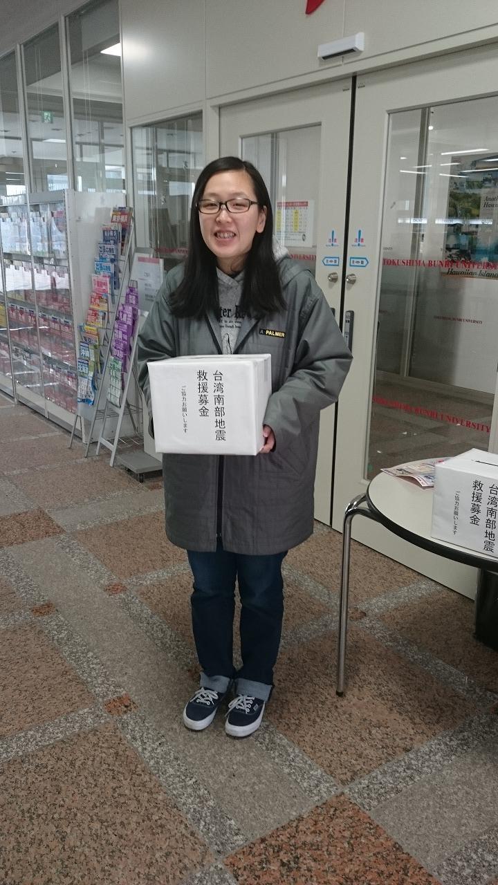 台湾の地震への募金