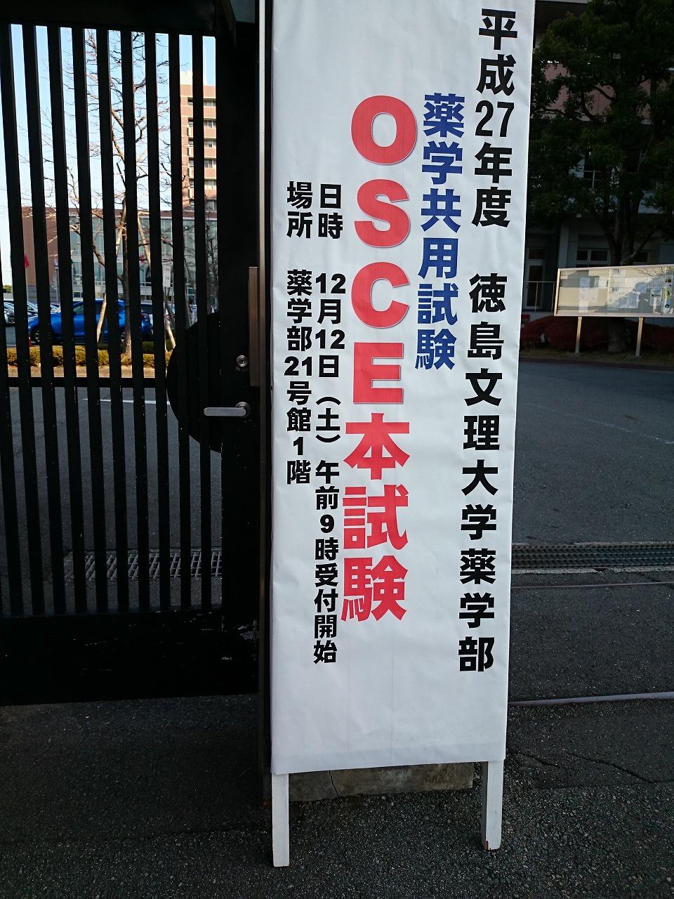徳島文理大学