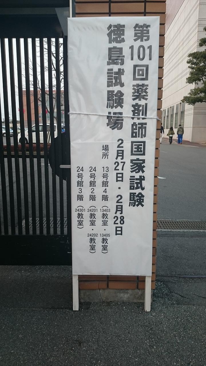 徳島文理大学 薬剤師
