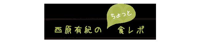 new4_shokurepo.png