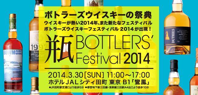 ボトラーズフェス2014