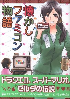 ファミコン(283x400)