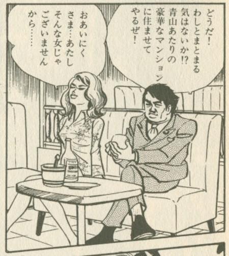 tsunoda2.jpg