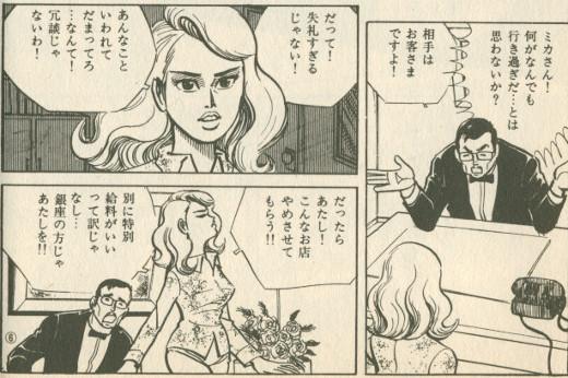 tsunoda7.jpg