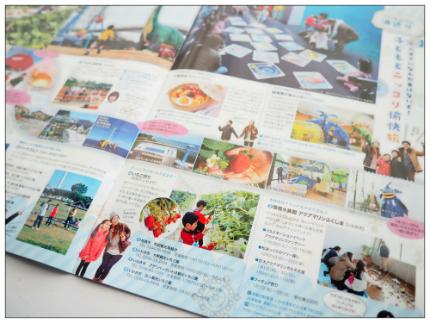 ふくしまほんものの旅 2015冬号2