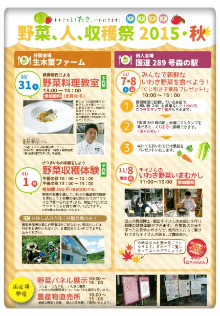 野菜、人、収穫祭2015・秋