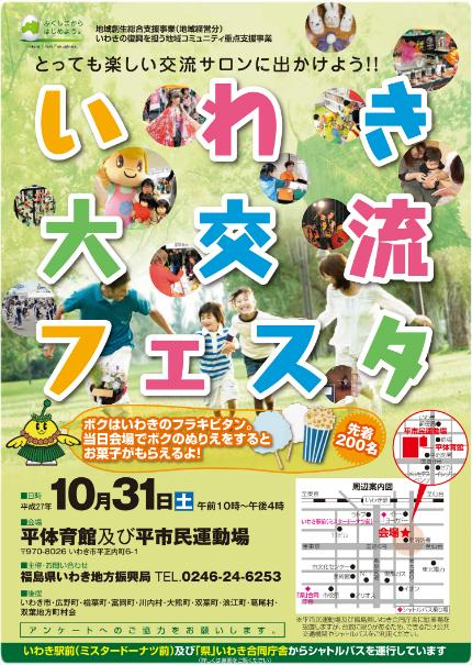 いわき大交流フェスタ(表)
