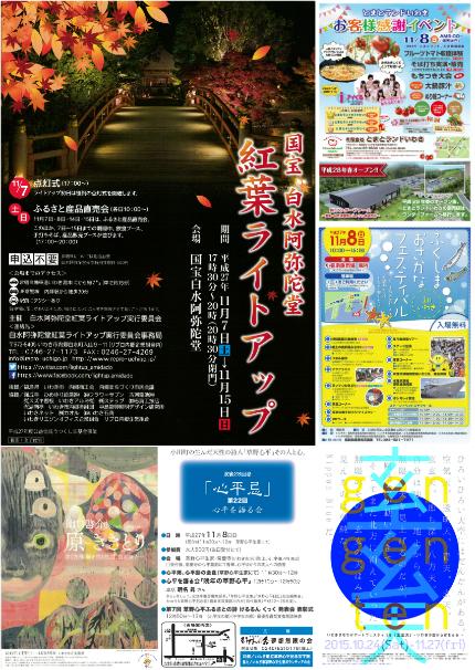 週末イベント情報 [平成27年11月6日(金)更新]