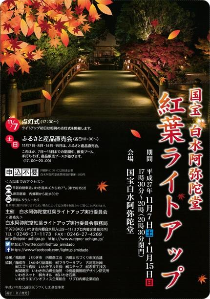 1107~15国宝白水阿弥陀堂 紅葉ライトアップ