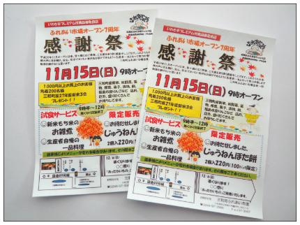 三和町ふれあい市場 オープン7周年感謝祭