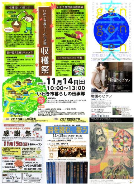 週末イベント情報 [平成27年11月13日(金)更新]