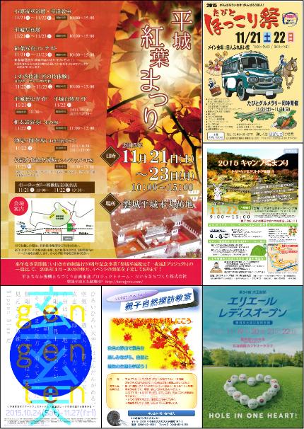 週末イベント [平成27年11月20日(金)更新]