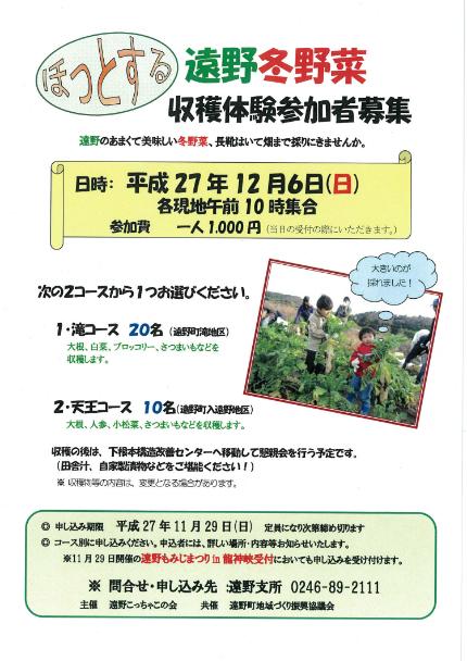 ほっとする遠野冬野菜収穫体験