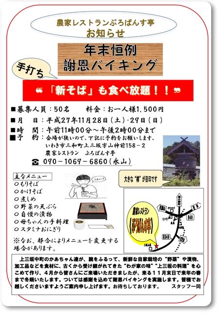 1128~29謝恩バイキング農家レストランぷろばんす亭blog