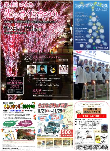 週末イベント情報 [平成27年11月27日(金)更新]