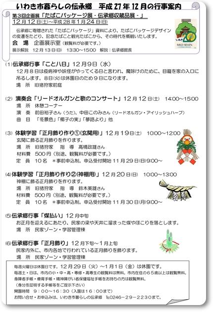 暮らしの伝承郷12月イベント情報