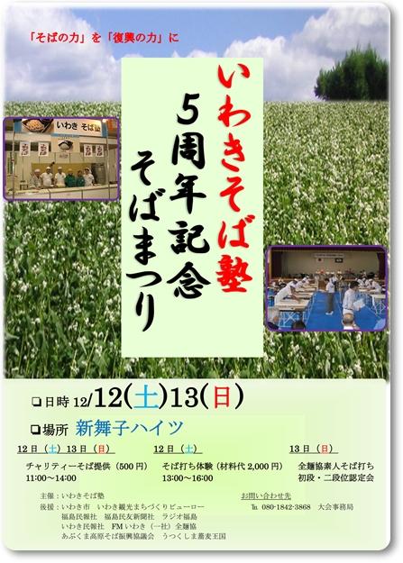 1212~13いわきそば塾 5周年イベント
