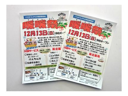 三和町ふれあい市場「暖暖祭」